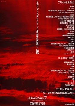 evangelion_2_movie_poster_sm
